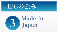 3.Made in Japan